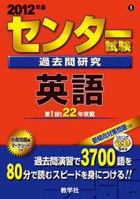 センタ-試験過去問研究英語(2012)