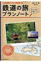 鉄道の旅プランノート