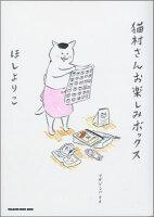 猫村さんお楽しみボックス 【猫村さんカレンダー2012入り】