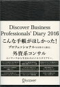Discover Business Professionals' Diary 2016