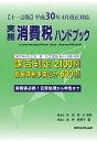 【十一訂版】平成30年4月...