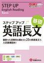 大学入試 ステップアップ 英語長文 基礎 [ 絶対合格プロジェクト ]