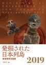 発掘された日本列島2019 新発見考古速報