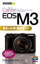 Canon EOS M3基本&応用撮影ガイド [ 久保直樹 ]