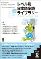 レベル別日本語多読ライブラリー(レベル0 vol.1)