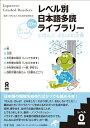 レベル別日本語多読ライブラリー(レベル0 vol.1) [ 日本語多読研究会 ]