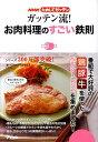 ガッテン流!お肉料理のすごい鉄則 [ 日本放送協会 ]