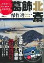 死ぬまでに見ておきたい日本の文化 葛飾北斎傑作選DVD付きBOOK (<DVD>)