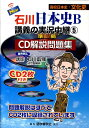 New石川日本史B講義の実況中継(5) 準拠CD解説問題集 文化史 石川晶泰