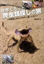 世界ぐるっと爬虫類探しの旅 不思議なカメとトカゲに会いに行く [ 加藤英明 ]