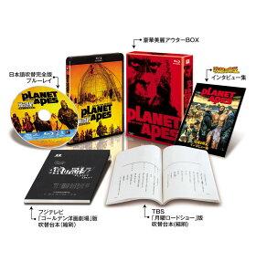 猿の惑星<日本語吹替完全版>コレクターズ・ブルーレイBOX【Blu-ray】