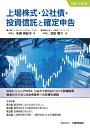 上場株式・公社債・投資信託と確定申告 令和元年版 [ 布施 ...