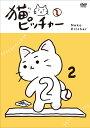 猫ピッチャー 2(通常版) [ そにしけんじ ]