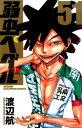 弱虫ペダル(51) (少年チャンピオンコミックス) [ 渡辺...