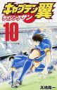 キャプテン翼 ライジングサン 10 (ジャンプコミックス) 高橋 陽一