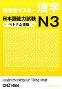 新完全マスター漢字日本語能力試験N3ベトナム語版 石井怜子