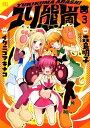 ユリ熊嵐(3) (バーズコミックス) [ 森島明子 ]...