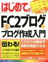 はじめてのFC2ブログこだわりブログ作成入門 [ 高橋慈子 ]