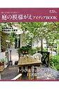 庭の模様がえアイディアBOOK 狭くても広くても役立つ (Musashi books*Musashi mook) [ エフジー武蔵 ]