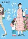 対岸の家事 (講談社文庫) [ 朱野 帰子 ]