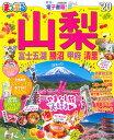 まっぷる山梨('20) 富士五湖・勝沼・甲府・清里 (まっぷるマガジン)