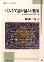 ペルシア語が結んだ世界 もうひとつのユーラシア史 (北海道大学スラブ研究センタースラブ ユーラシア叢書) 森本一夫