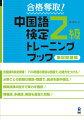 合格奪取!中国語検定2級トレーニングブック筆記問題編