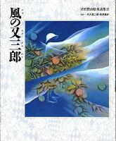 宮沢賢治絵童話集(12)
