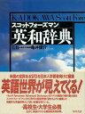 【バーゲン本】英和辞典ースコットフォーズマン [ 亀井 俊介 ]