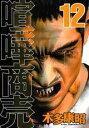 喧嘩商売(12) (ヤンマガKC) 木多康昭