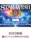 【楽天ブックス限定 オリジナル配送BOX】【楽天ブックス限定先着特典】EXILE LIVE TOUR 2018-2019 STAR OF WISH(DVD3枚組 スマプラ対応)(コンパクトミラー付き) [ EXILE ]