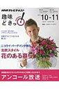 ニコライ・バーグマンが贈る北欧スタイル花のある暮らし [ 日本放送協会 ]