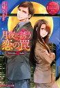 月夜に誘う恋の罠 Sakurako & Asahi (エタニティ文庫 エタニティブックス Rouge) [ 月城うさぎ ]