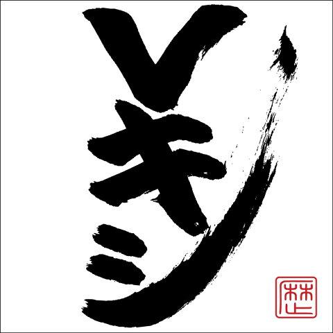 Vキシ (CD+DVD) [ レキシ ]