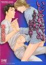 いじられたいの。〜バツイチ男とエロキス君〜 (ジュネットコミックス/ジュネット文庫) [ 春日直加 ]