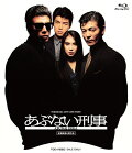 あぶない刑事【Blu-ray】