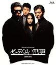 あぶない刑事【Blu-ray】 [ 舘ひろし ]