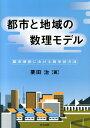 都市と地域の数理モデル [ 栗田治 ]
