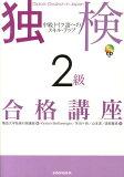 独検2級合格講座(CD付) [ 獨協大学独検対策講座 ]