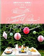 北欧のかわいい紙雑貨とペーパーデコ・レシピ