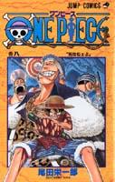 ONE PIECE(巻8)