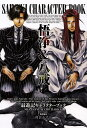 最遊記キャラクターブック(悟浄&八戒) (IDコミックス/Z...