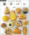 みんな大好き!動物・果物菓子パン
