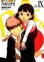 ペルソナ4(9) (電撃コミックス) [ ATLUS ]
