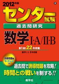 センタ-試験過去問研究 数学1・A/2・B(2012)