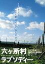 六ヶ所村ラプソディー [ (ドキュメンタリー) ]