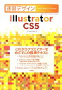 速習デザインIllustrator CS5 [ ピクセルハウス ]