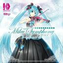 初音ミクシンフォニー〜Miku Symphony 2017〜 オーケストラ ライブ CD (通常盤2CD) (V.A.)