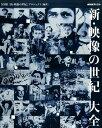 新・映像の世紀大全 [ NHK「新・映像の世紀」プロジェクト ]