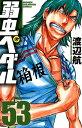 弱虫ペダル(53) (少年チャンピオンコミックス) [ 渡辺...